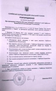 розпорядження Софіївсько Борщагівської сільської ради про проведення сесії 14.03.2011 року