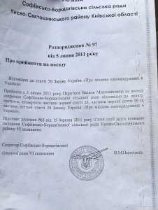 Розпорядження від 05.07.2011 року № 97 підписане Перегінець В.М.  село Софіївська Борщагівка