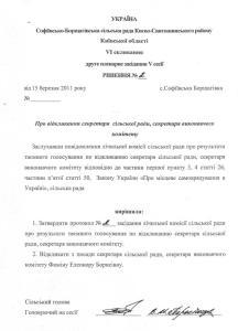 Софіївська Борщагівка рішення по Фоміна Е.Б. 15.03.2011 року