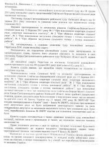 Вищий адміністративний суд 19.03.2013 року село Софіївська Борщагівка Фоміна Кудрик