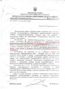 Києво-Святошинська районна Прокуратура  відповідь про Кудрик 154 зем ділянки Софіївська Борщагівка
