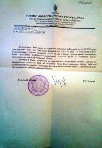 Кудрик О.Т. посадові особи 6 скл не передали посадовим 7 скликання Софіївсько-Борщагівська сільська рада