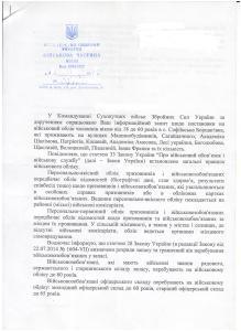 Міністерство оборони України чи законна мобілізація 1