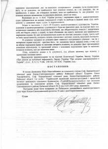 Постанова Києво Святошинського районного суду справа 369 6712 15 а  3