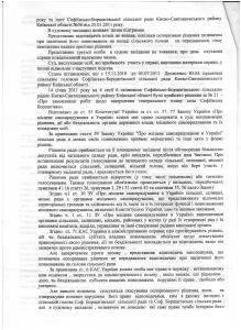 Постанова Києво Святошинського районного суду справа 369 6712 15 а  2