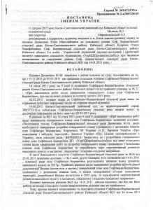 Постанова Києво Святошинського районного суду справа 369 6712 15 а  1