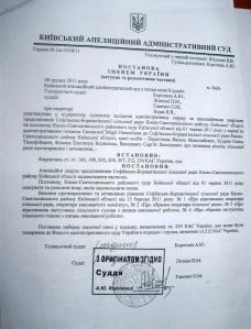 Київський апеляційний адміністративний суд 08.12.2011 року визнає незаконними та скасовує рішення від 15.03.2011 року по яким Кудрик О.Т. та Перегінець захватили 05.07.2011 року сільську раду