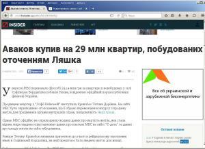 Аваков за доренням Порошенко купив квартири в селі Софіївська Борщагівка у Мартинова