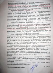Відповідь прокуратури за мис Васнєцова 19.12.2011 мис Археологія 1