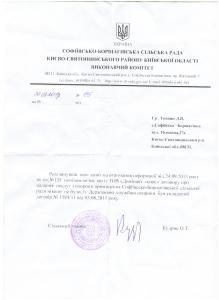 Кудрик О.Т. про договір з ТОВ Домінант плюс та ДСО