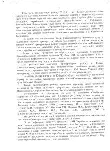 Мис верхнього ставу річка Нивка село Софіївська Борщагівка ПРОКУРАТУРА Васнецова 2