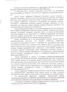 Мис верхнього ставу річка Нивка село Софіївська Борщагівка ПРОКУРАТУРА Васнецова 3