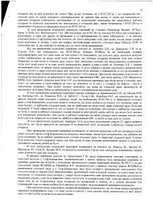 Постанова Києво-Святошинське РВ ГУ МВС України в Київській області 18.10.2011 року