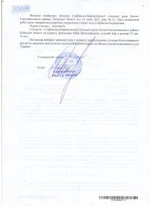 Постанова Київського апеляційного адміністративного суду від 27.01.2016 року по адміністративній справі №369 6712 15-а 2