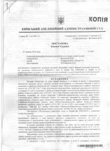 Постанова Київського апеляційного адміністративного суду справа 2 а 756 1 13 від 01.10.2013 року 1