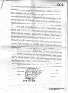 Постанова Київського апеляційного адміністративного суду справа 2 а 756 1 13 від 01.10.2013 року 3
