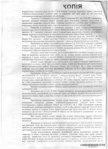 Постанова Київського апеляційного адміністративного суду справа 2 а 756 1 13 від 01.10.2013 року 2