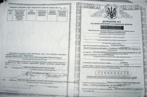 Державний акт Шупика МАксима (на виборах 25.10.2015 року був членом Софіївсько-Борщагівської сільської виборчої комісії для правильного прихначення депутатів та сільського голови)