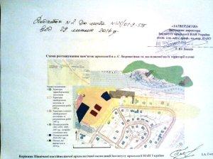 Інститут археології про мис верхнього ставу річка Нивка вулиця Васнецова 6