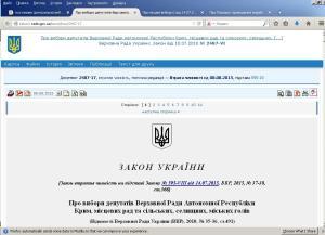 Закон Про вибори депутатів Верховної Ради Автономної Республіки Крим, місцевих рад та сільських, селищних, міських голів втратив чиність