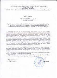Постанова Києво Святошинської районної виборчої комісії від 28.03.2016 року № 154 підкр