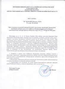 Постанова Києво Святошинської районної виборчої комісії від 28.03.2016 року № 154