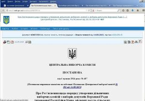 Постанова ПОСТАНОВА Центральної виборчої комісії від 06 травня 2014 року № 487 втрата чинності