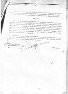 Холодницький Н.І. Протест Софіївська Борщагівка 2