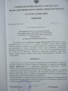 Софіївсько-Борщагівська сільська рада рішення 39 сесії 5 скликання Кудрик, Кремець Сиротюк