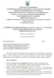 11.06.2012 року 1 сесія 7 скликання Софіївсько-Борщагівська сільська рада
