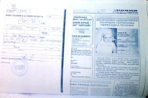 Новий день прибутковий касовий ордер де написано за обяву про обговорення проекту та газета 21.12ю.2012 року обговорення генплану том 2 ст. 145