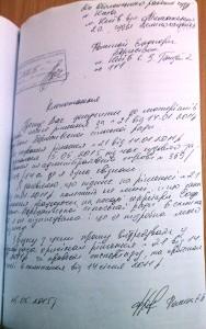 Клопотання Фоміна адміністративна справа 369 11549 14а том 2 с 320