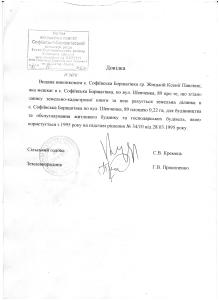 Довідка земельно шнурової книги Софіївсько Борщагівської сільської ради 2010 рік