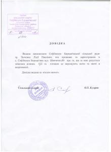 Довідка Софіївсько-Борщагівської сільської ради на 0,22 га
