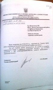 Договір ген план том 1 ст 117 софіївська борщагівка укрндіпроцивільбуд чижевський