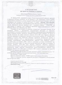 Жицька Зінченко свідоцтво про право на спадщину 1