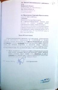 Прокопенко клопотання витребувати т. 2 ст 63