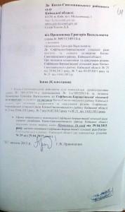Прокопенко клопотання витребувати т. 2 ст 64