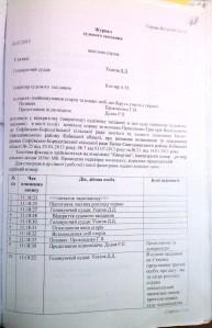 Журнал судового засідання т. 2 ст 67
