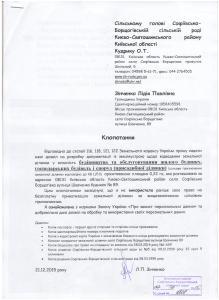Зінченко Клопотання на приватизацію 0,22 га 21.12.2015 року