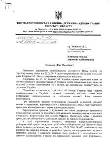 Зінченко відповідь з Києво-Святошинської районної державної адміністрації