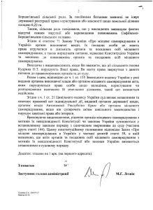 Зінченко відповідь з Києво-Святошинської районної державної адміністрації Лезнік