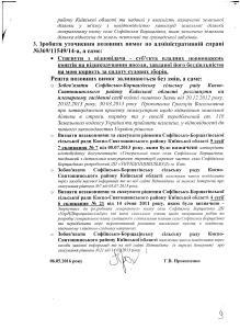 Прокопенко заява про зміну позовних вимог 06.05.2016 року Київський апеляційний адміністративний суд справа369/11549/14-а
