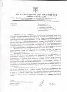 Києво Святошинський районний суд суддя Дубас про виконавчий лист справа 369 8025 13 а