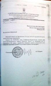 Кудрик бреше лист в РДА №23729.06.2013 року