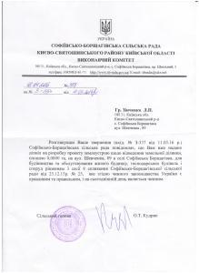 Кудрик лист Зінченко №337 від 08.04.2016 року 0,08 га