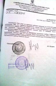 Кудрик О.Т. лист №51 від 13.02.2015 року посадові особи 6 скликання не передали посадовим особам 7 скликання