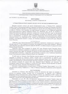 постанова про відмову реєстрації прав власності на земельну ділянку площею 0,22 га Шевченка 89