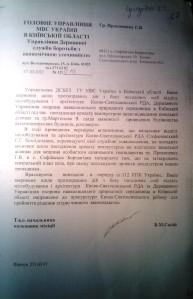 Прокопенко відповідь Салій про Стефановськтй С.Г. безпідставно не підписує