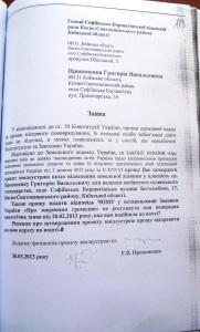 Прокопенко заява про затвердження проекту землеустрою 20.02.2013 та 30.03.2013 року
